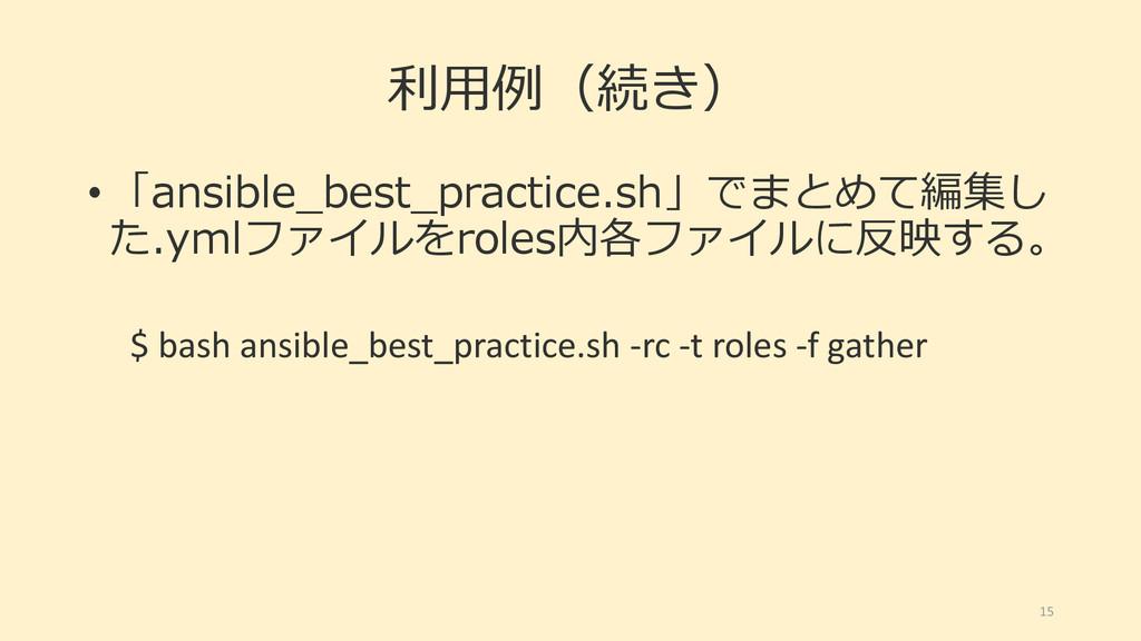 利用例(続き) • 「ansible_best_practice.sh」でまとめて編集し た....