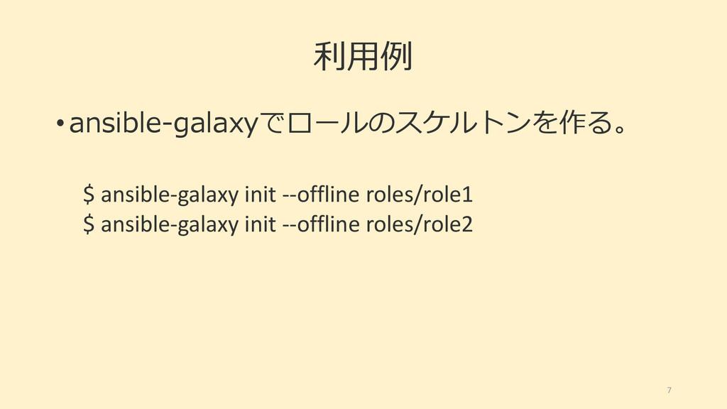 利用例 • ansible-galaxyでロールのスケルトンを作る。 $ ansible-ga...