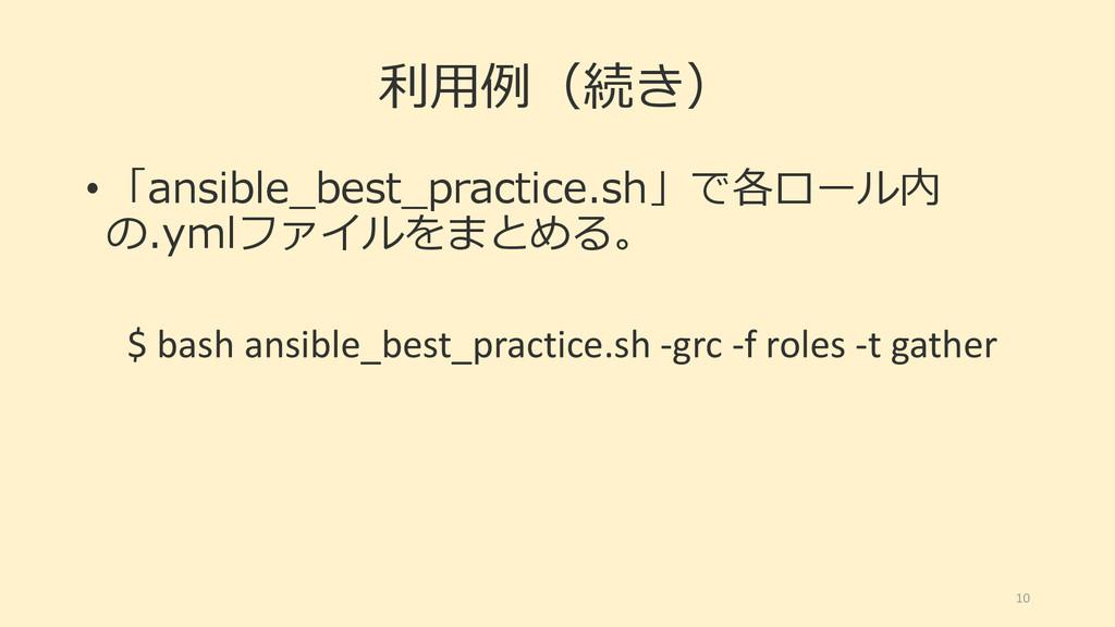 利用例(続き) • 「ansible_best_practice.sh」で各ロール内 の.ym...