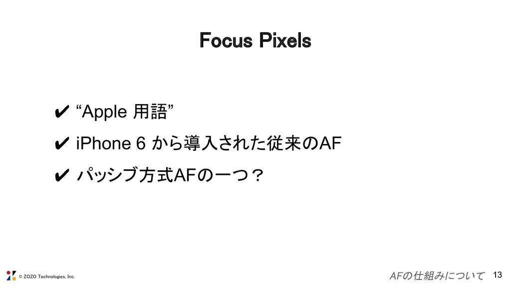 © ZOZO Technologies, Inc. 13 Focus Pixels AFの仕...