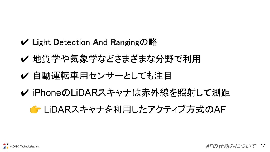 © ZOZO Technologies, Inc. 17 ✔ Light Detection ...
