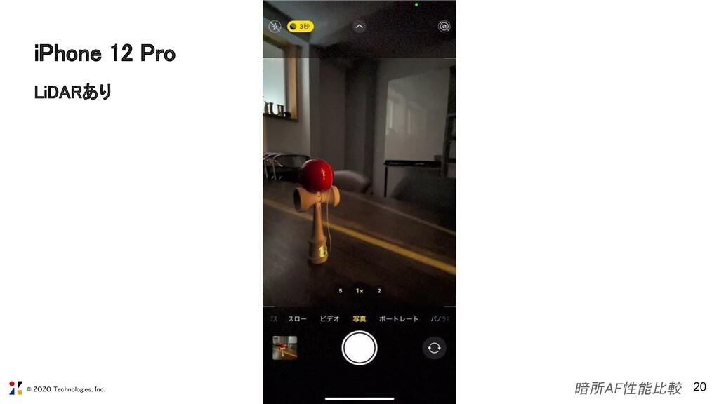 © ZOZO Technologies, Inc. 20 iPhone 12 Pro LiD...