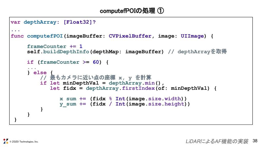 © ZOZO Technologies, Inc. 38 computefPOIの処理 ① ...