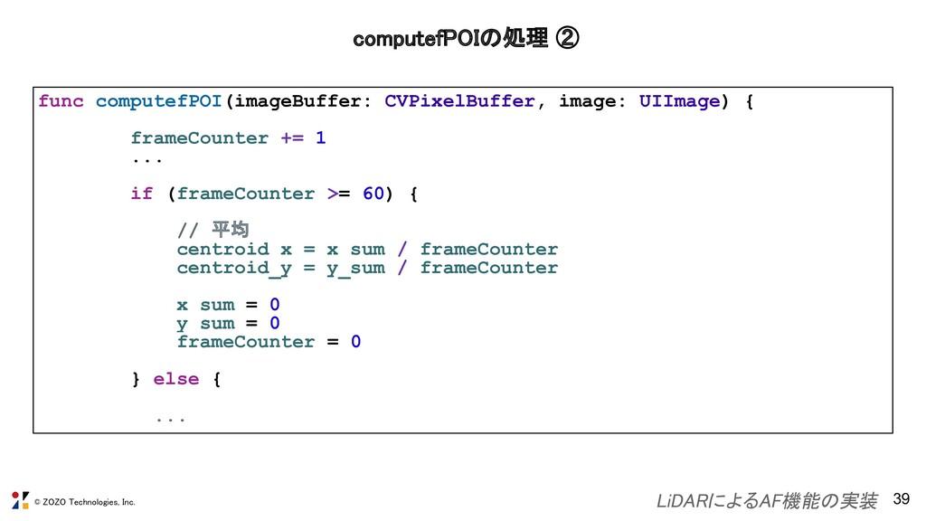 © ZOZO Technologies, Inc. 39 computefPOIの処理 ② ...