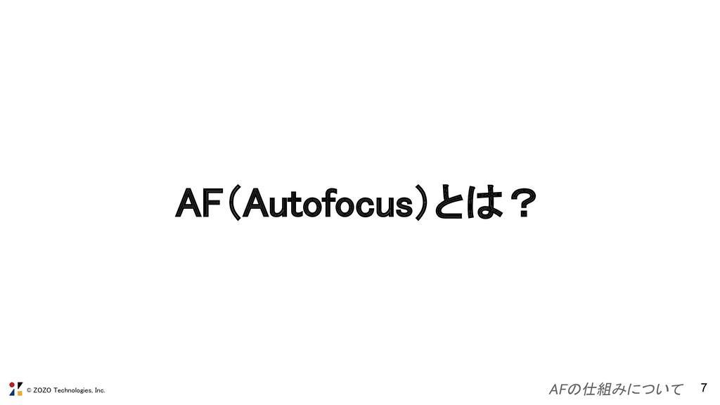 © ZOZO Technologies, Inc. 7 AF(Autofocus)とは? A...
