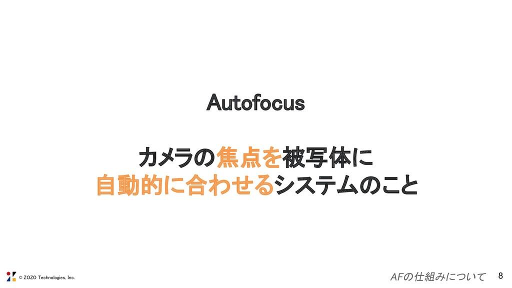 © ZOZO Technologies, Inc. 8 Autofocus  カメラの焦点...