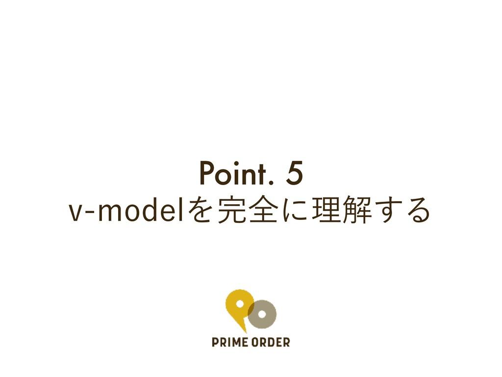 Point. 5 WNPEFMΛશʹཧղ͢Δ