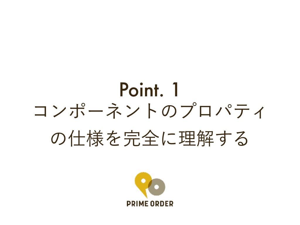 Point. 1 ίϯϙʔωϯτͷϓϩύςΟ ͷ༷Λશʹཧղ͢Δ