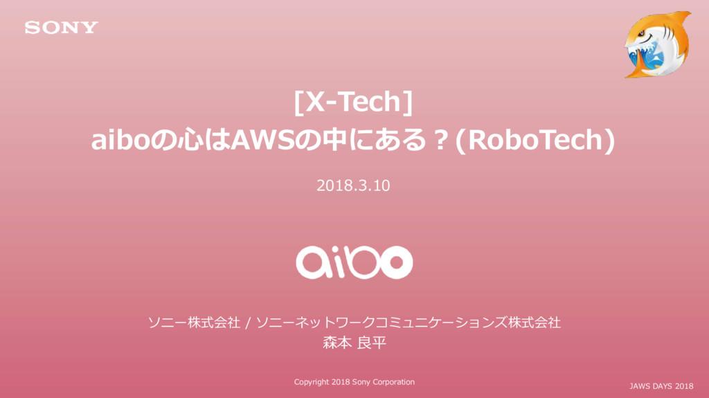 JAWS DAYS 2018 [X-Tech] aiboの心はAWSの中にある?(RoboTe...