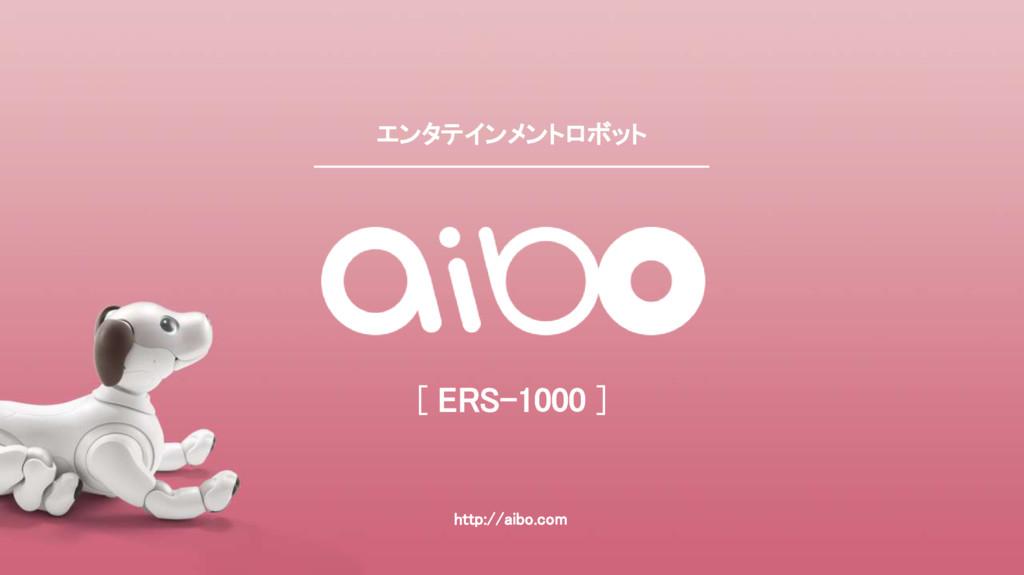 [ ERS-1000 ] エンタテインメントロボット http://aibo.com