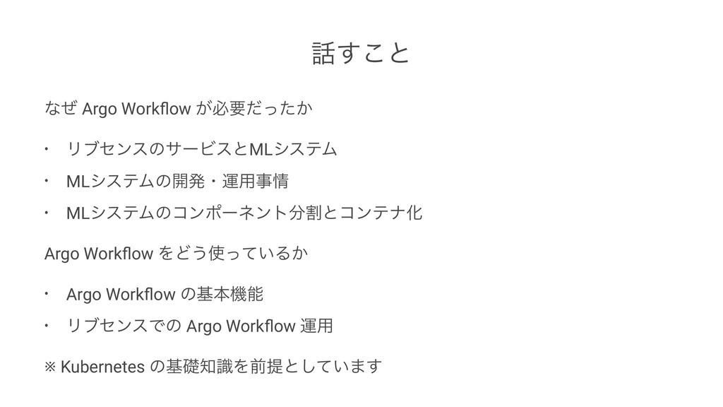 ͢͜ͱ ͳͥ Argo Workflow ͕ඞཁ͔ͩͬͨ • ϦϒηϯεͷαʔϏεͱMLγες...