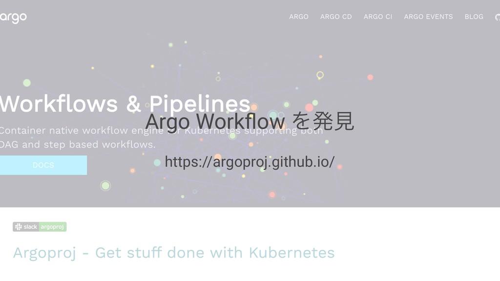 Argo Workflow Λൃݟ https://argoproj.github.io/