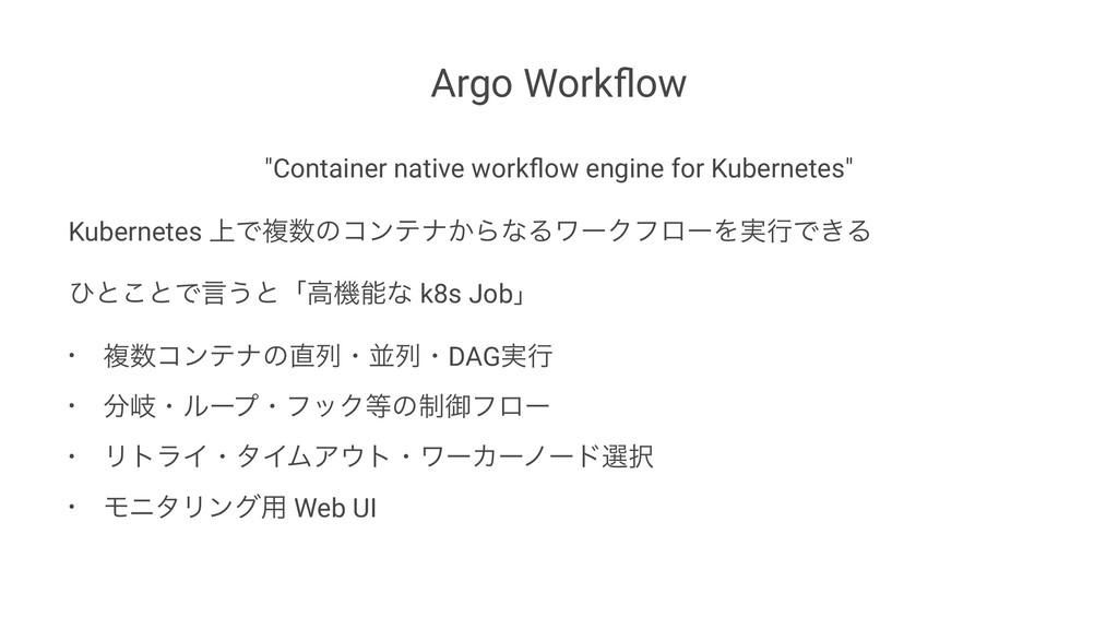 """Argo Workflow """"Container native workflow engine f..."""