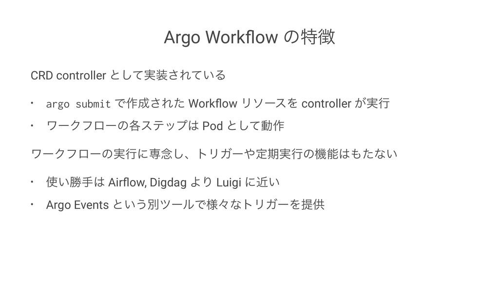 Argo Workflow ͷಛ CRD controller ͱ࣮ͯ͠͞Ε͍ͯΔ • ar...