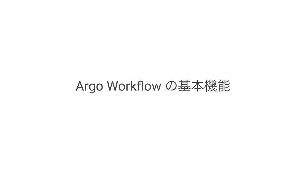 Argo Workflow ͷجຊػ