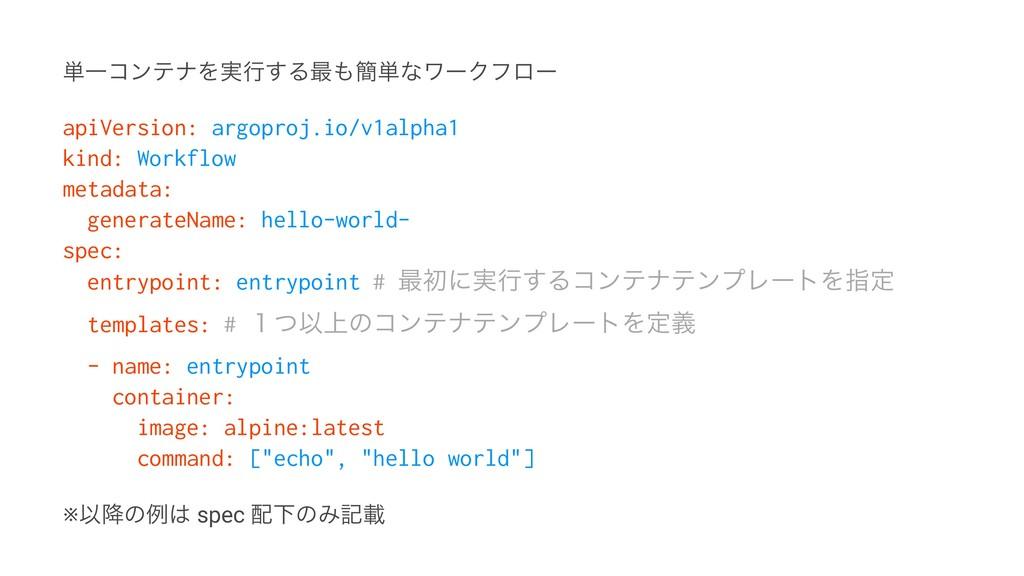 ୯ҰίϯςφΛ࣮ߦ͢Δ࠷؆୯ͳϫʔΫϑϩʔ apiVersion: argoproj.io/...