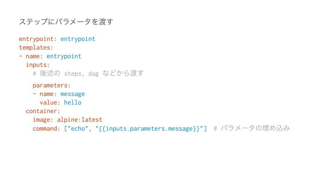 εςοϓʹύϥϝʔλΛ͢ entrypoint: entrypoint templates:...