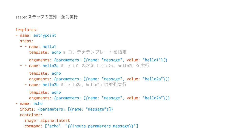 steps: εςοϓͷྻɾฒྻ࣮ߦ templates: - name: entrypoi...