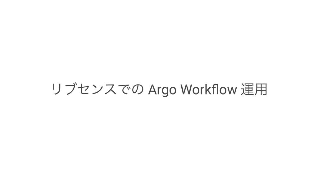 ϦϒηϯεͰͷ Argo Workflow ӡ༻