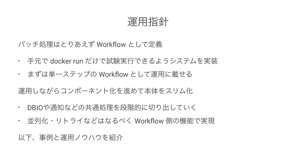 ӡ༻ࢦ όονॲཧͱΓ͋͑ͣ Workflow ͱͯ͠ఆٛ • खݩͰ docker run...