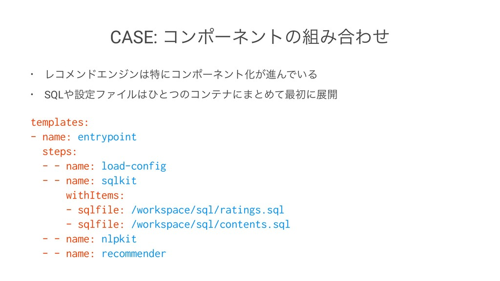 CASE: ίϯϙʔωϯτͷΈ߹Θͤ • ϨίϝϯυΤϯδϯಛʹίϯϙʔωϯτԽ͕ਐΜͰ͍...