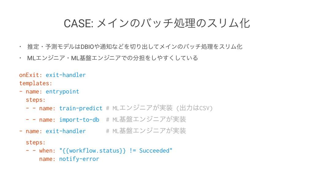 CASE: ϝΠϯͷόονॲཧͷεϦϜԽ • ਪఆɾ༧ଌϞσϧDBIO௨ͳͲΛΓग़ͯ͠...