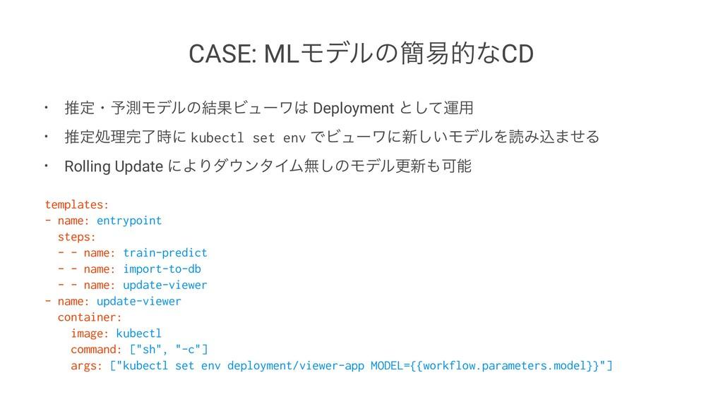 CASE: MLϞσϧͷ؆қతͳCD • ਪఆɾ༧ଌϞσϧͷ݁ՌϏϡʔϫ Deploymen...