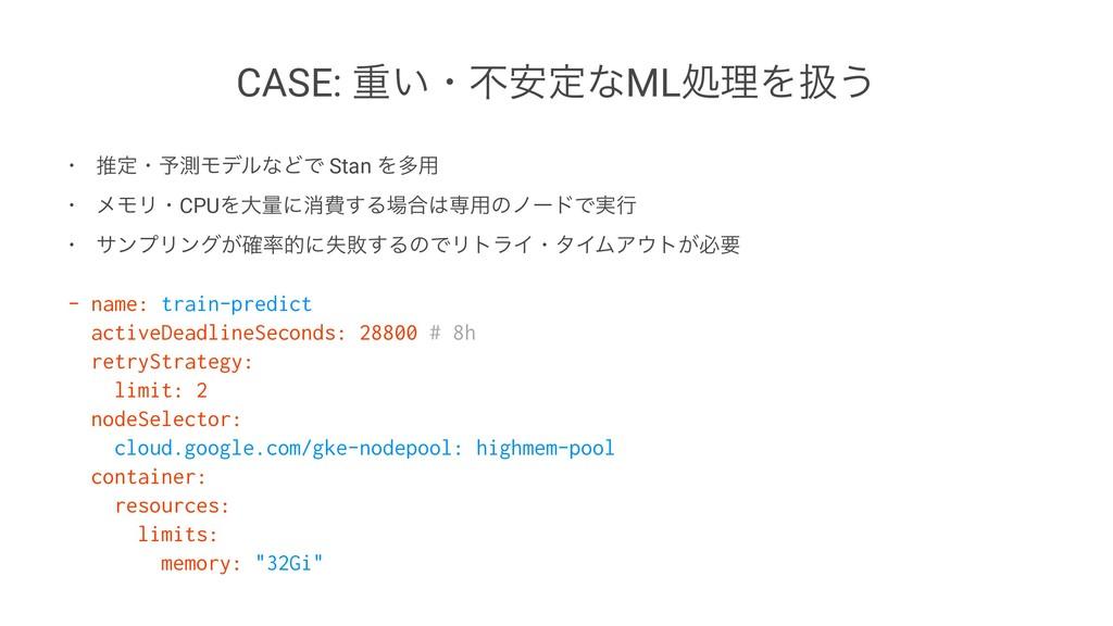 CASE: ॏ͍ɾෆ҆ఆͳMLॲཧΛѻ͏ • ਪఆɾ༧ଌϞσϧͳͲͰ Stan Λଟ༻ • ϝ...
