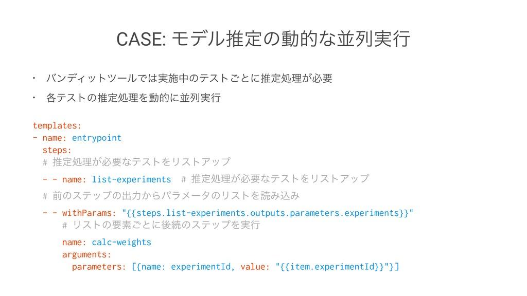 CASE: Ϟσϧਪఆͷಈతͳฒྻ࣮ߦ • όϯσΟοτπʔϧͰ࣮ࢪதͷςετ͝ͱʹਪఆॲཧ...