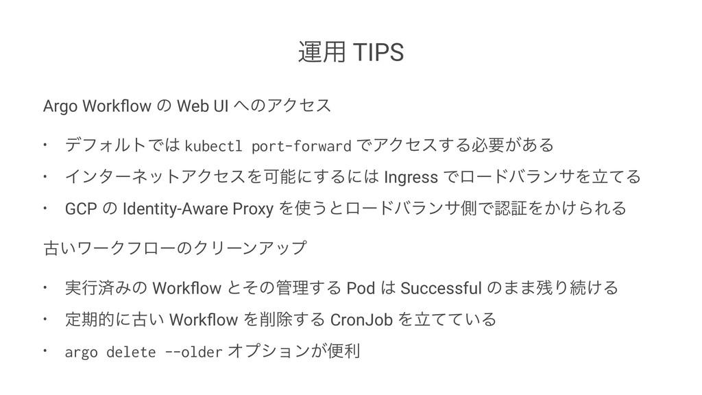 ӡ༻ TIPS Argo Workflow ͷ Web UI ͷΞΫηε • σϑΥϧτͰ ...