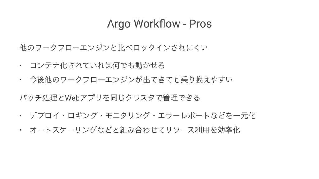 Argo Workflow - Pros ଞͷϫʔΫϑϩʔΤϯδϯͱൺϩοΫΠϯ͞Εʹ͍͘ •...
