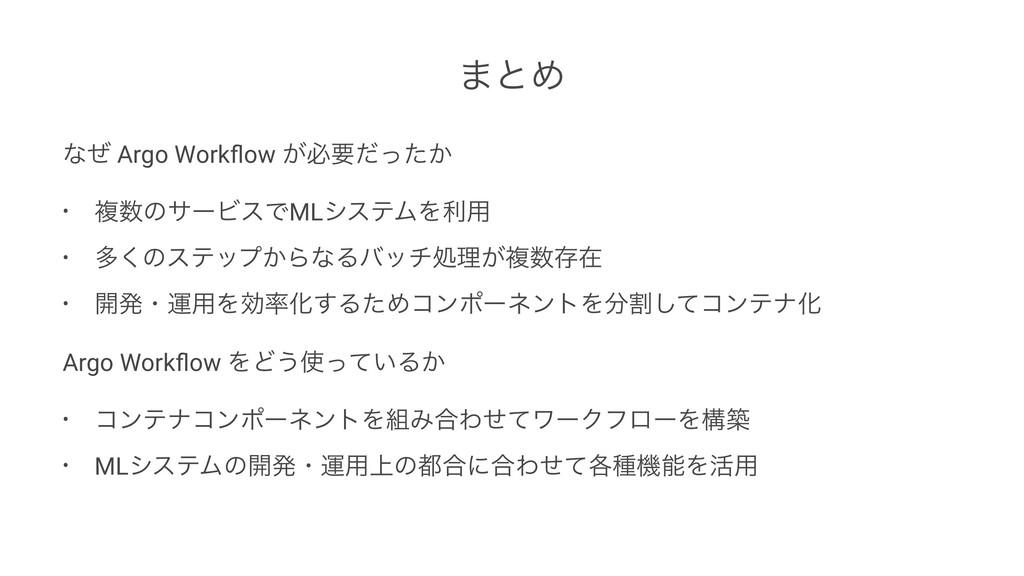 ·ͱΊ ͳͥ Argo Workflow ͕ඞཁ͔ͩͬͨ • ෳͷαʔϏεͰMLγεςϜΛར༻...