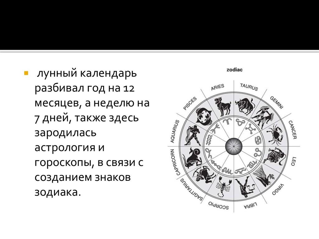  лунный календарь разбивал год на 12 месяцев, ...