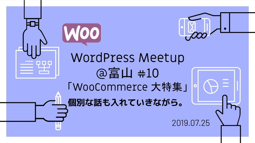 WordPress Meetup @富山 #10 「WooCommerce 大特集」
