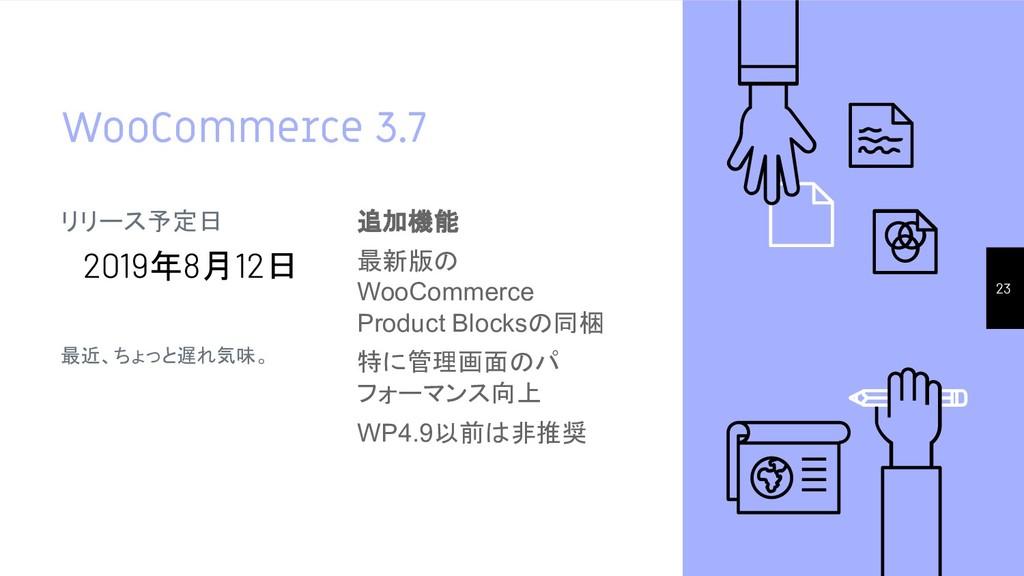 WooCommerce 3.7 リリース予定日 年 月 日 最近、ちょっと遅れ気味。 追加機能...