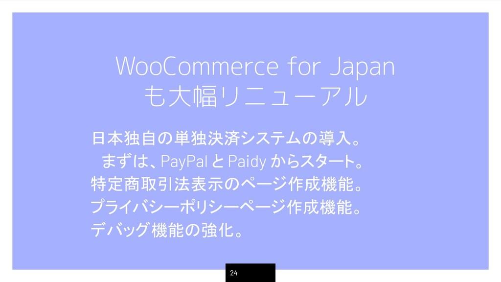 24 WooCommerce for Japan も大幅リニューアル 日本独自の単独決済システ...