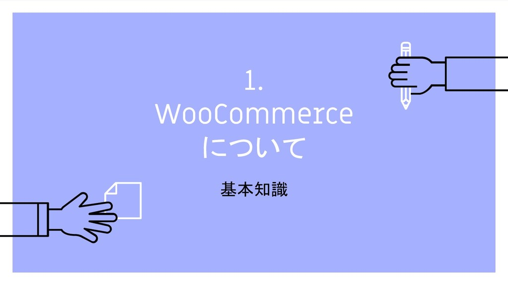 1. WooCommerce について 基本知識