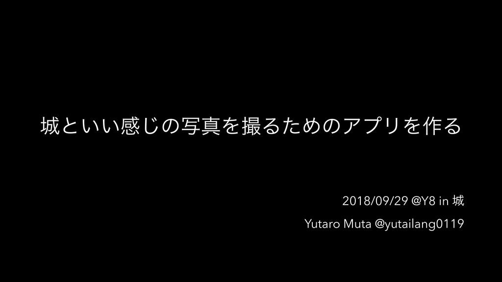 ͱ͍͍ײ͡ͷࣸਅΛΔͨΊͷΞϓϦΛ࡞Δ 2018/09/29 @Y8 in  Yutar...