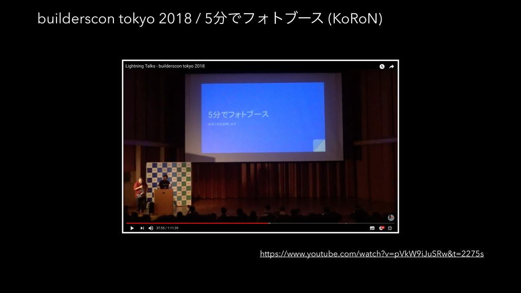 builderscon tokyo 2018 / 5ͰϑΥτϒʔε (KoRoN) http...
