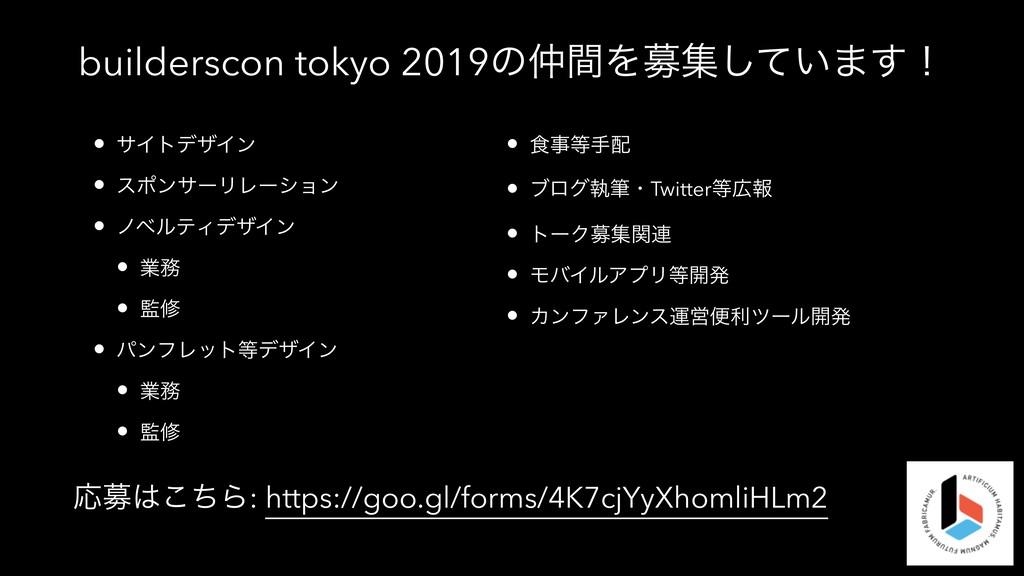 builderscon tokyo 2019ͷؒΛืू͍ͯ͠·͢ʂ • αΠτσβΠϯ • ...