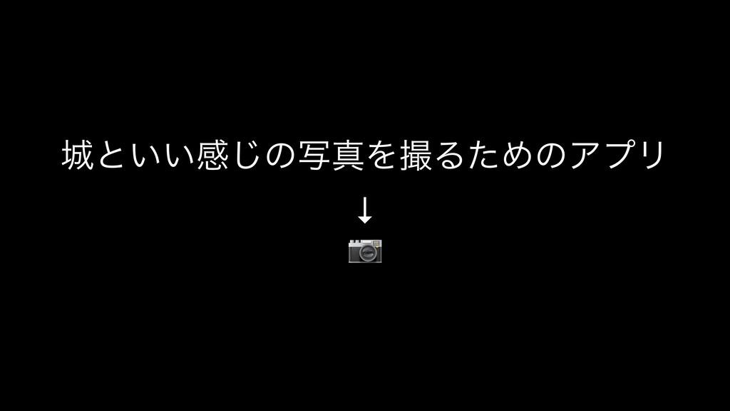 ͱ͍͍ײ͡ͷࣸਅΛΔͨΊͷΞϓϦ ↓