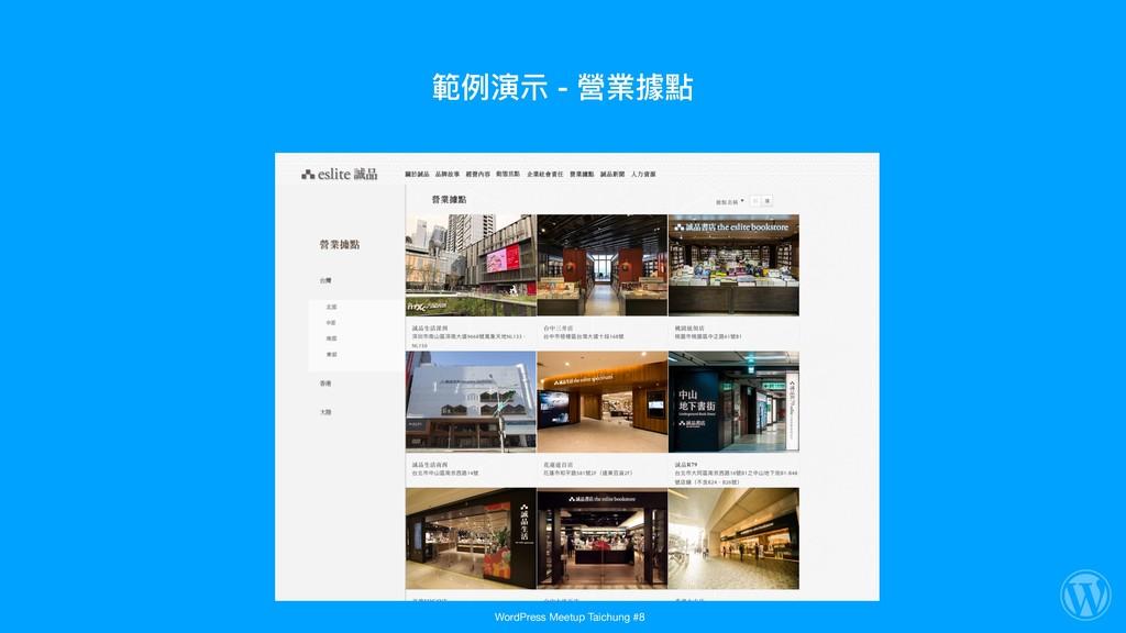 範例例演⽰示 - 營業據點 WordPress Meetup Taichung #8