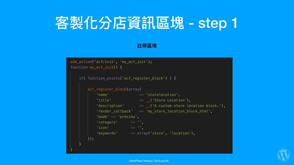 客製化分店資訊區塊 - step 1 註冊區塊 WordPress Meetup Taichu...