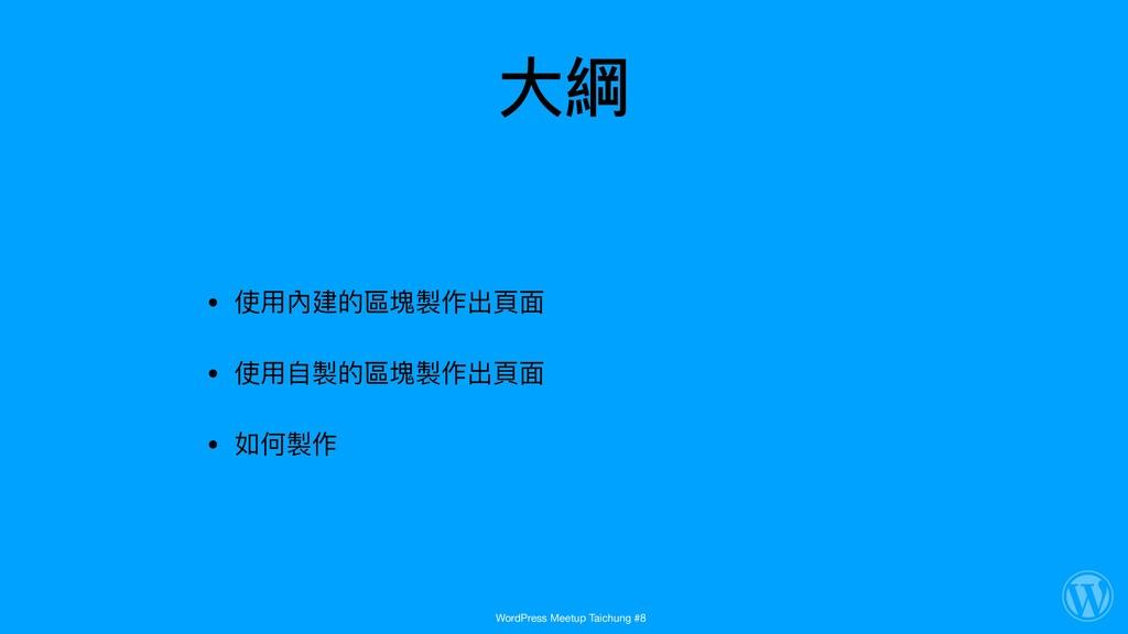 ⼤大綱 • 使⽤用內建的區塊製作出⾴頁⾯面  • 使⽤用⾃自製的區塊製作出⾴頁⾯面  • 如何...