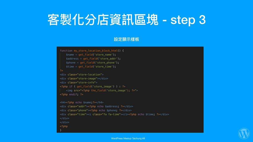 客製化分店資訊區塊 - step 3 設定顯⽰示樣板 WordPress Meetup Tai...