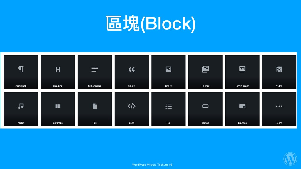 區塊(Block) WordPress Meetup Taichung #8