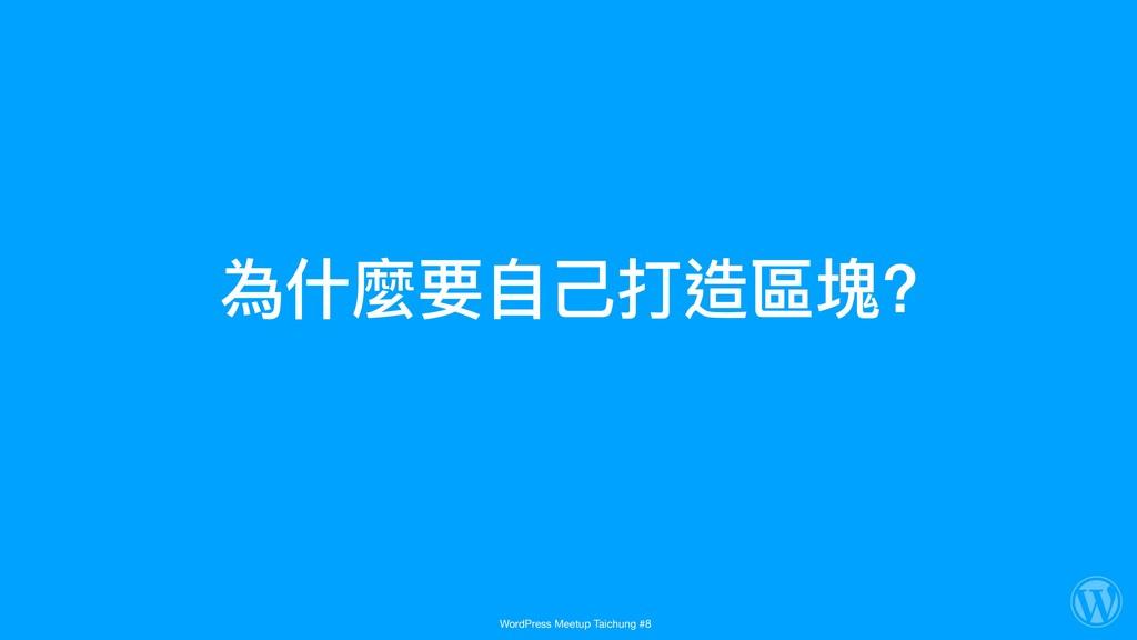 為什什麼要⾃自⼰己打造區塊? WordPress Meetup Taichung #8