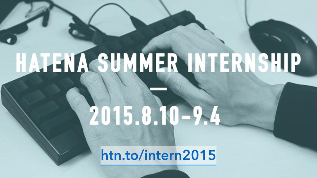 htn.to/intern2015