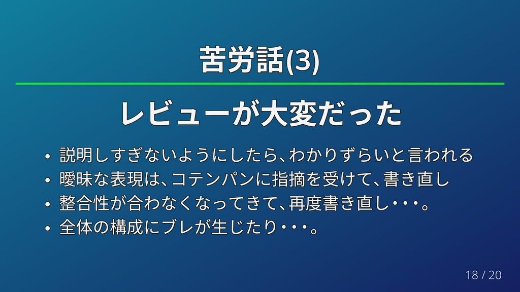 苦労話(3) 苦労話(3) 苦労話(3) 苦労話(3) 苦労話(3) 苦労話(3) レビューが...