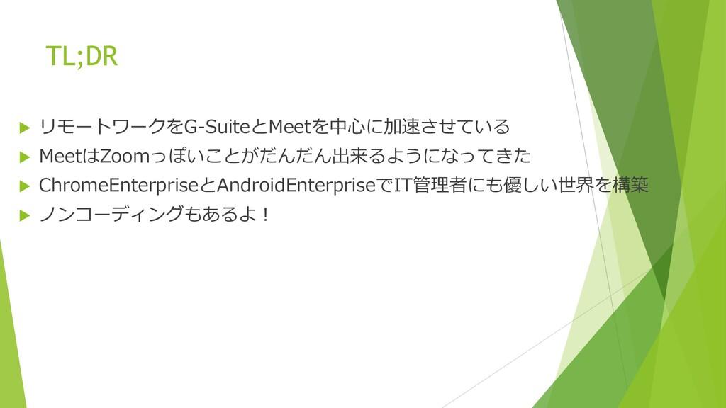 TL;DR  リモートワークをG-SuiteとMeetを中心に加速させている  Meetは...